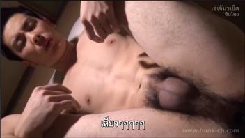 แหย่ตูด เย็ดตูดเกย์ เด้าตูดเกย์ เกย์หล่อ18+ เกย์ซับไทย