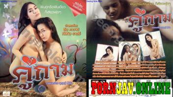 แอบเอากัน แอบเสียว เย็ดแฟนเก่า เย็ดแตกใน เย็ดสาวไทย