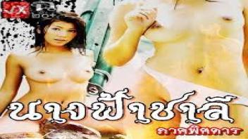 แอ่นหี เอากัน เย็ดในป่า เย็ดโจร เย็ดหีไทย
