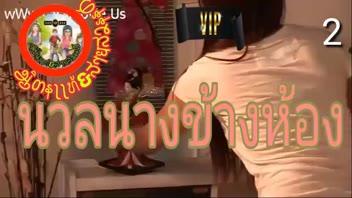 เย็ดหี เย็ดสาวไทย เย็ดรูเสียว เย็ดข้างห้อง เย็ดกระจาย